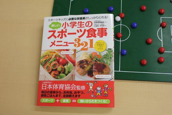 スポーツ食事.jpg