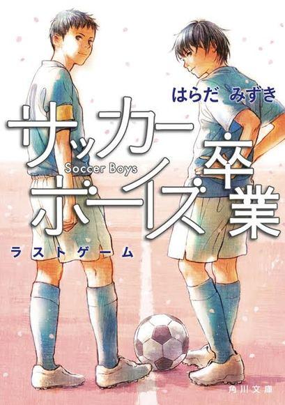 soccerboys.jpg