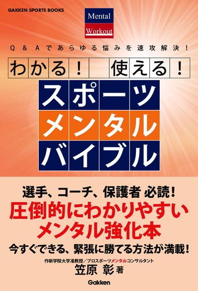 MentalBOOK2-cover+obi.jpg