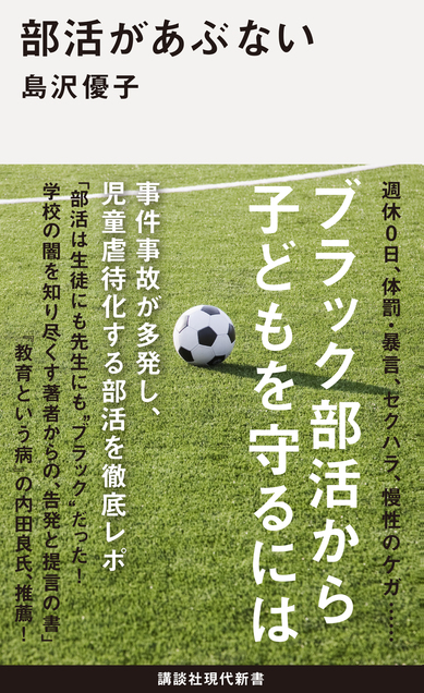 shimazawa_book.jpg