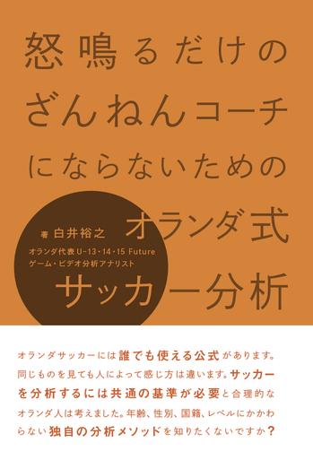 shiraisan_book.jpg