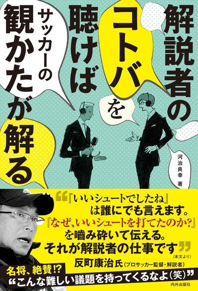 books_kawaji.jpg