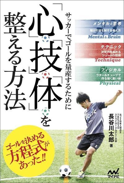 taro_hasegawa.jpg