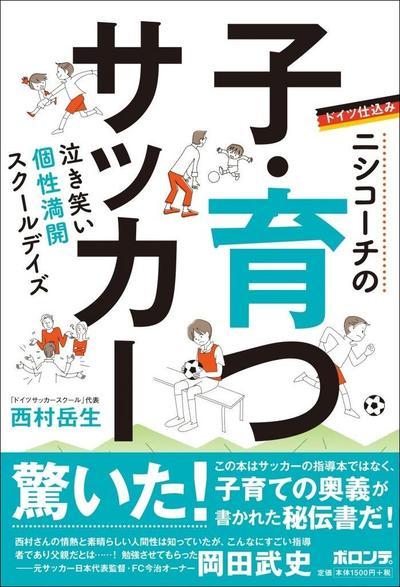 books_nishicoach.jpg