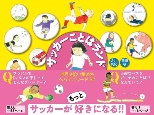 soccer_kotobaland.jpg