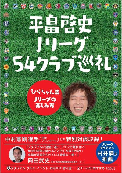 hirahata_books.jpg