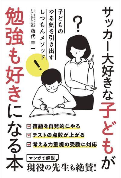 fujishiro_book.jpg