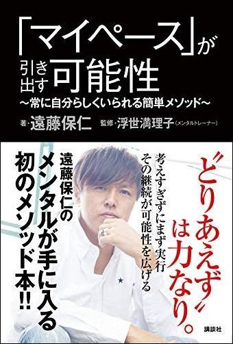 大舞台でも緊張しない、遠藤保仁のメンタルが手に入る1冊が発売