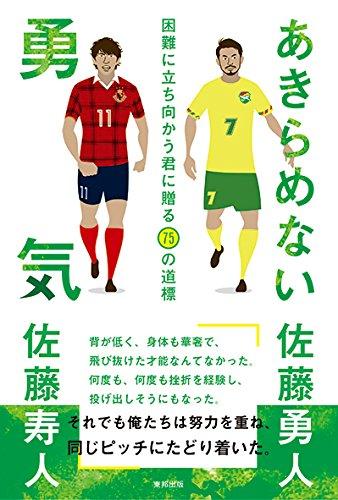 book_yuto_hisato.jpg