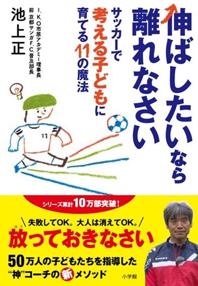 ikegami_book0524_2.jpg