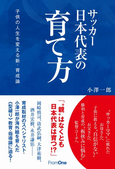 【販促用】書影sodate_cover_obi_400.jpg