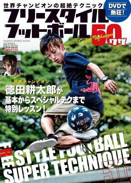 130822freestyle football.JPG