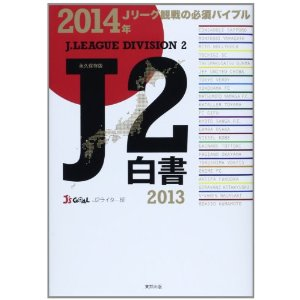 J2白書2013表紙