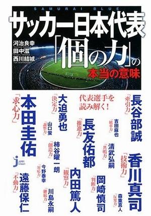 サッカー日本代表「個の力」の本当の意味