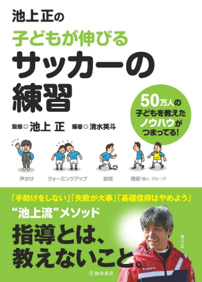 ikegami_book0420.jpg