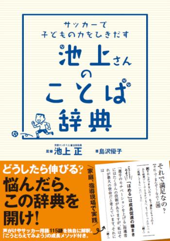 ikegami_hyoshi.jpg
