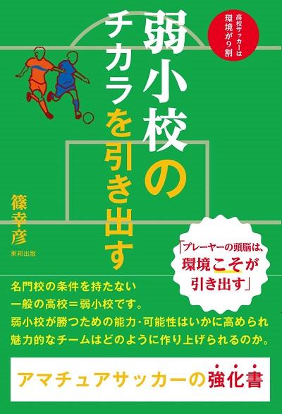 soccerPT0210.jpg