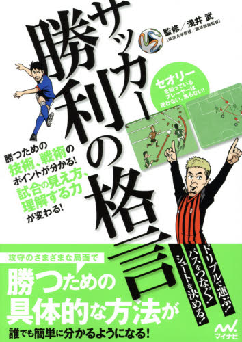 サッカー勝利の格言