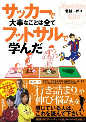 soccerbook0318.jpg