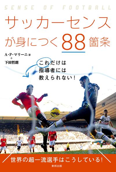soccerbook0331.jpg
