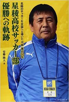 soccerbook0408.jpg