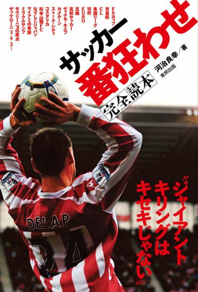 soccerbook0409_02.jpg