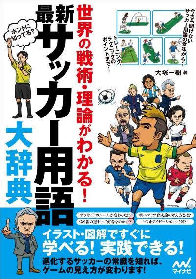 soccerbook0413.jpg