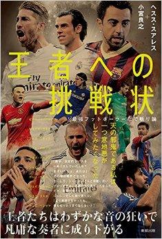 soccerbook0415.jpg