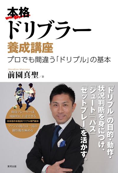 soccerbook0520.jpg