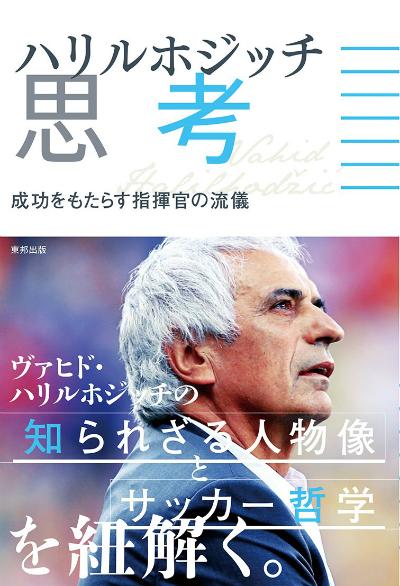 soccerbook0521.jpg
