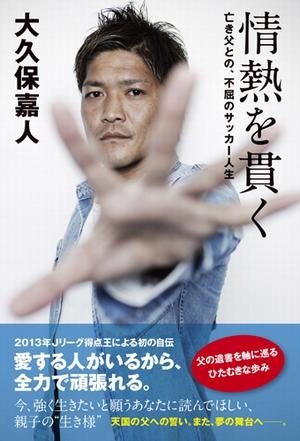 web_okubo02_300.jpg
