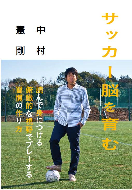 kengo_book_img02.jpg