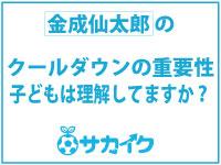 (サカイク)コラボ記事誘導ボタン02.jpg