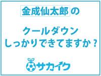 (サカイク)コラボ記事誘導ボタン01.jpg