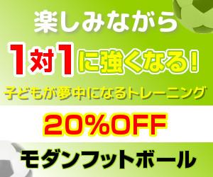 MF_banner_300x250_waribiki01.jpg