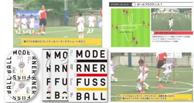 モダンフットボール