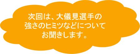 sa_p18_19_fukidasi.png