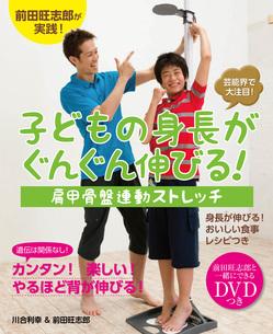 身長_カバー OL (1).jpg