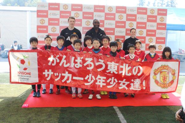 カゴメ リジェネレーション・チャレンジ サッカースクール supported byマンチェスター・ユナイテッド