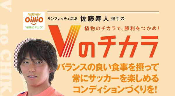 佐藤寿人選手