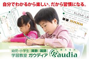 gaudeia_sama_banner01.jpgのサムネイル画像