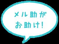 02_fukidashi.pngのサムネイル画像