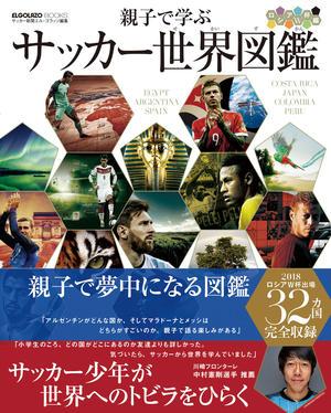 2017sekaizukan_cover_obi.jpg