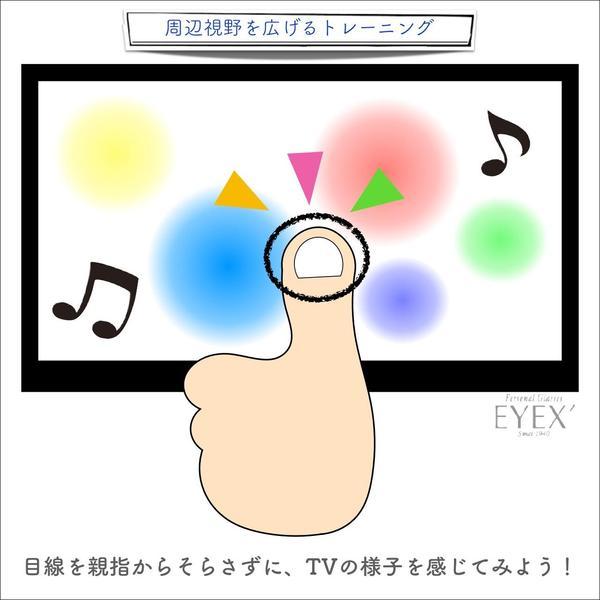 ビジョントレーニング2.jpg