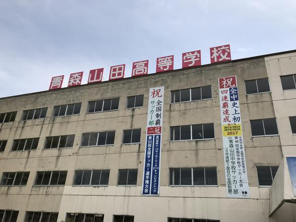 aomoriyamada.highschool2_02.jpg