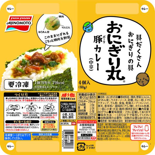 04_おにぎり丸_豚カレー.jpg