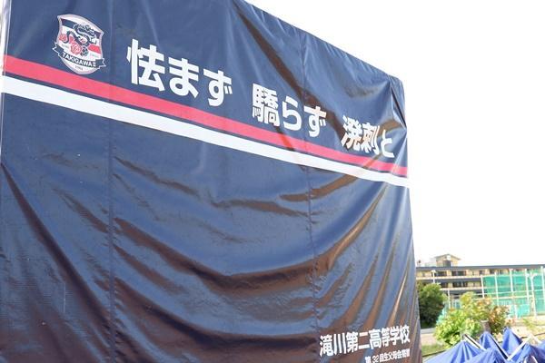 takigawadaini_flag.JPG