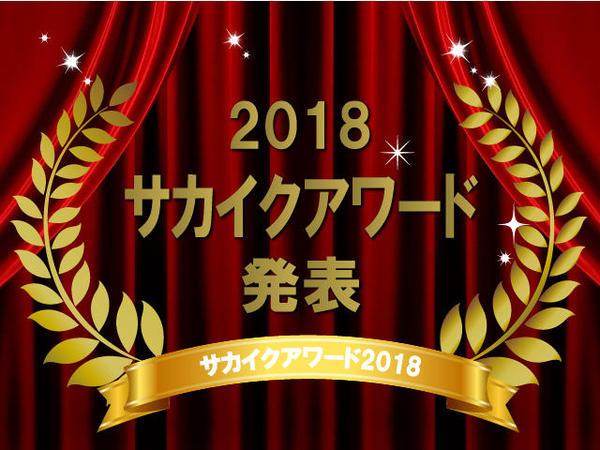 サカイクアワード2018.jpg