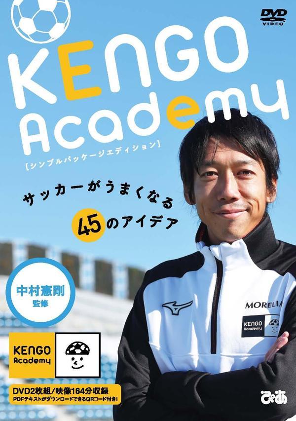 kengoAcademy_A_mihon (1).jpg