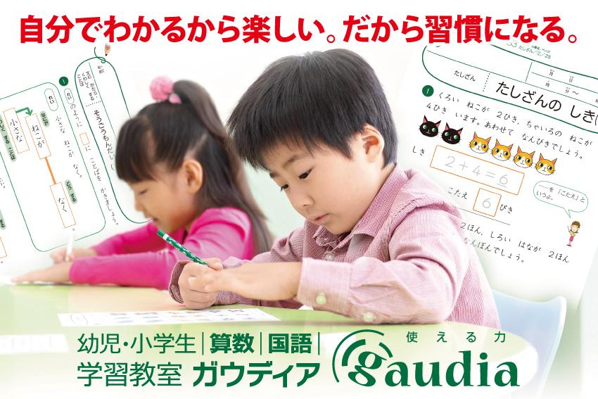 gaudeia_sama_banner01.jpg